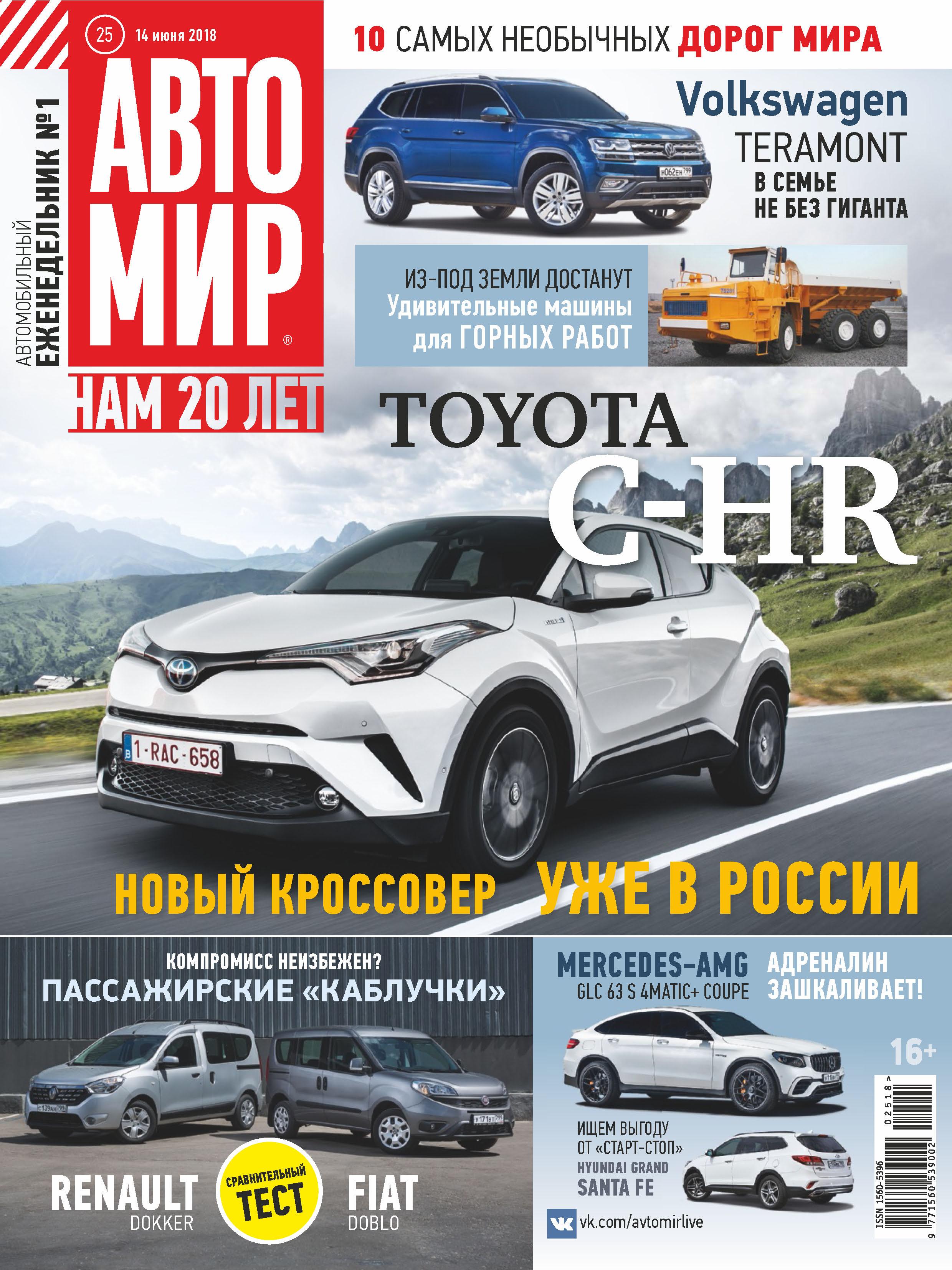 Фото - Отсутствует АвтоМир №25/2018 авто
