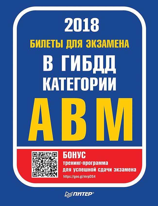 Отсутствует Билеты 2018 для экзамена в ГИБДД категории А, B, M (с программой подготовки и тестирования)