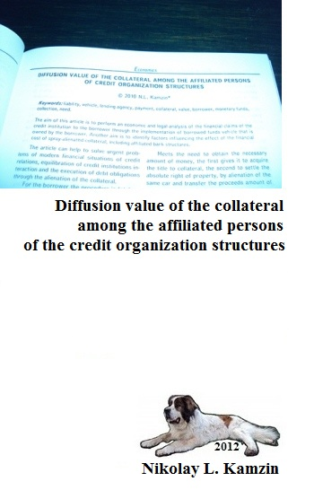 Николай Камзин Diffusion value of the collateral among the affiliated persons of the credit organization structures tony gunn jr the collateral soul