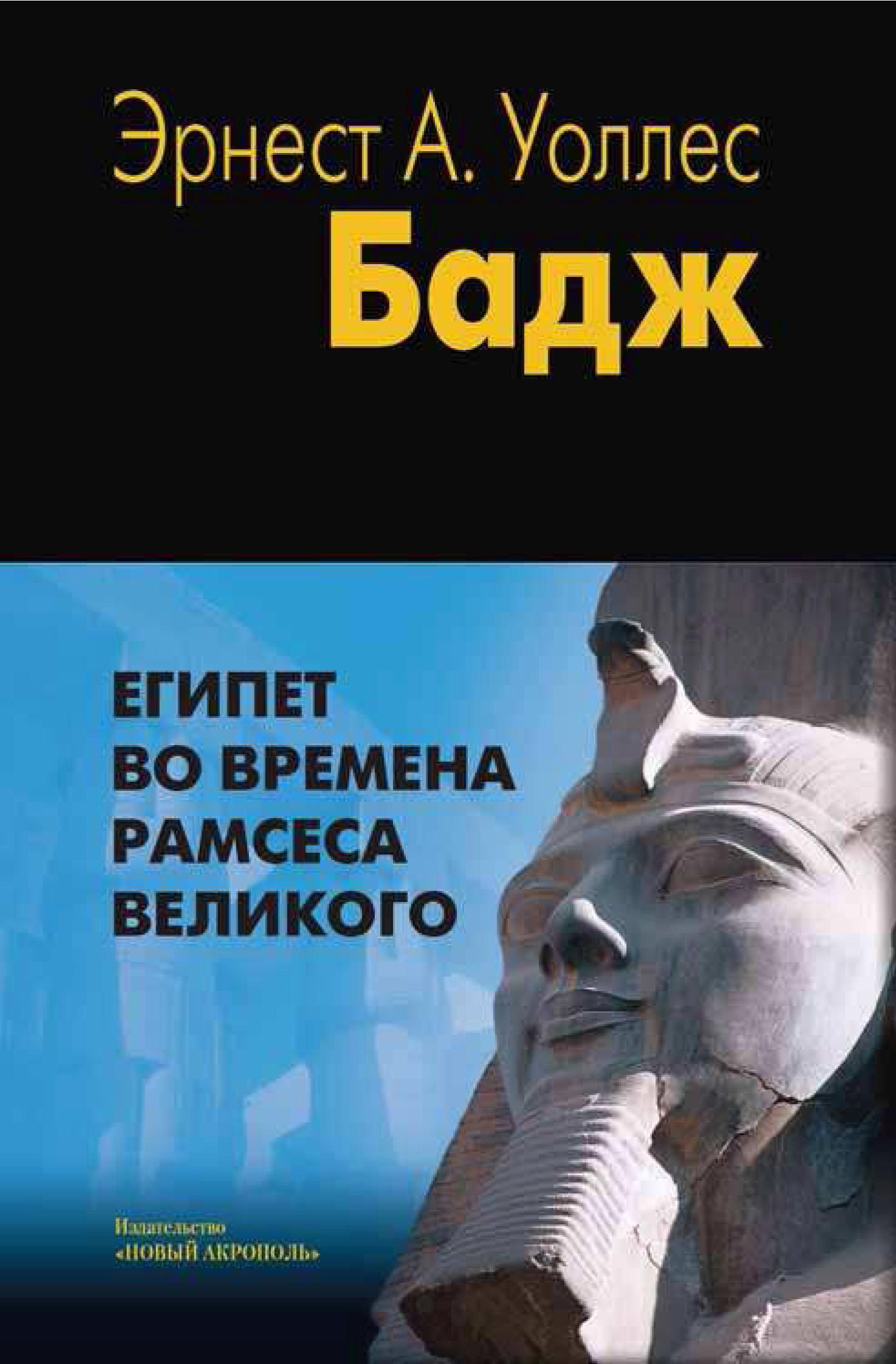 Уоллис Бадж Египет во времена Рамсеса Великого долгое путешествие рамсеса ii