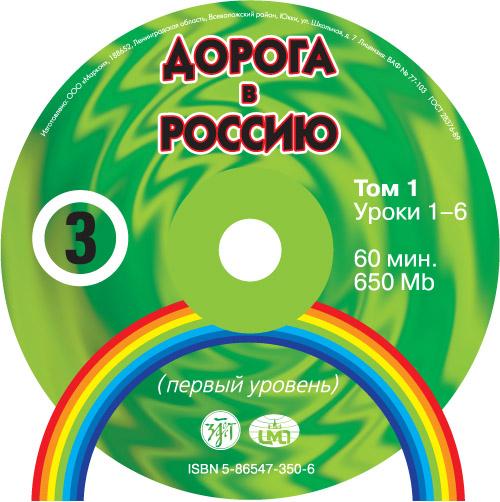 В. Е. Антонова Дорога в Россию. Первый сертификационный уровень (СД №1) в е антонова дорога в россию элементарный уровень
