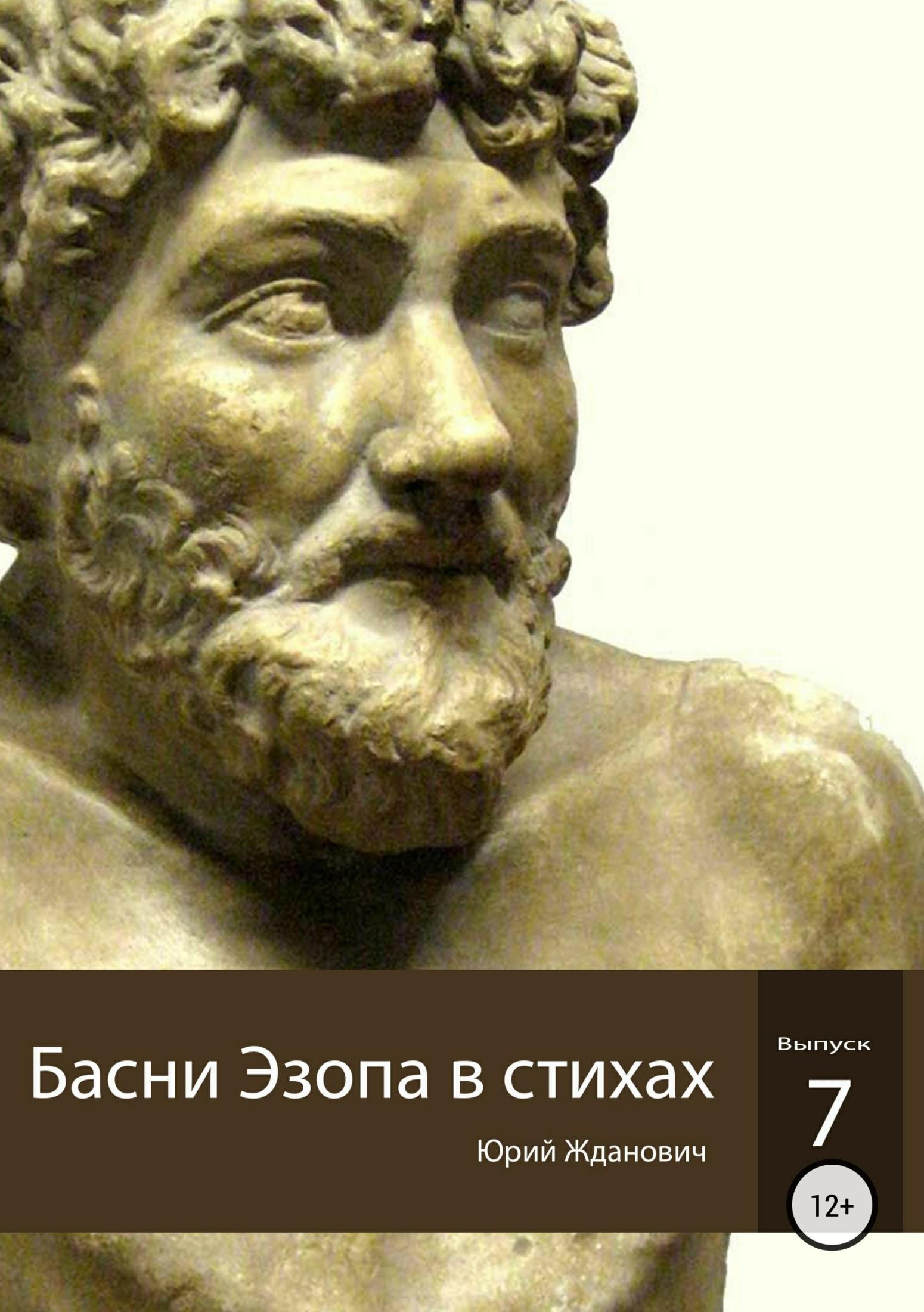 Юрий Михайлович Жданович Басни Эзопа в стихах. Выпуск 7
