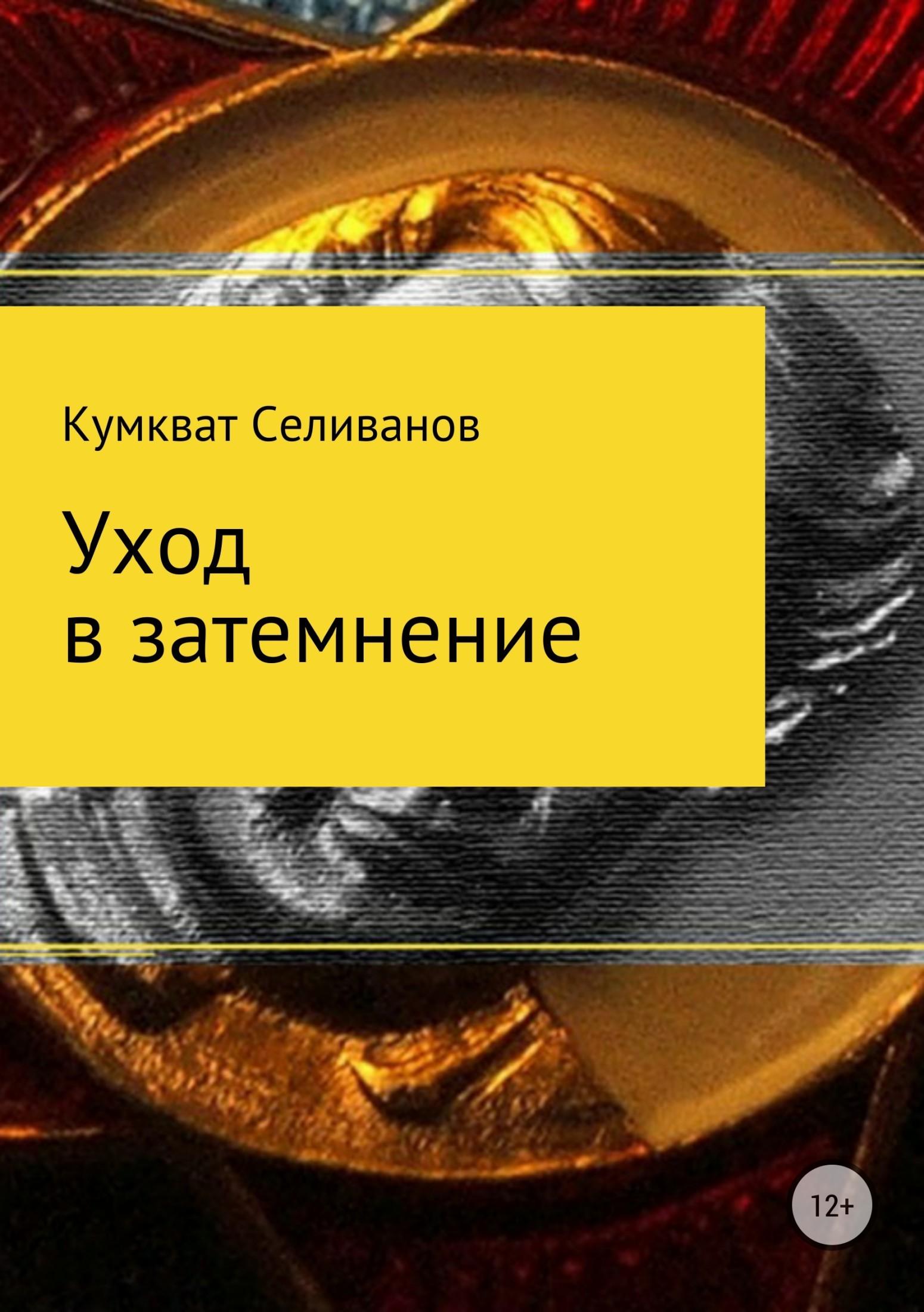 Кумкват Селиванов Уход в затемнение а а кузилин вперёд в прошлое