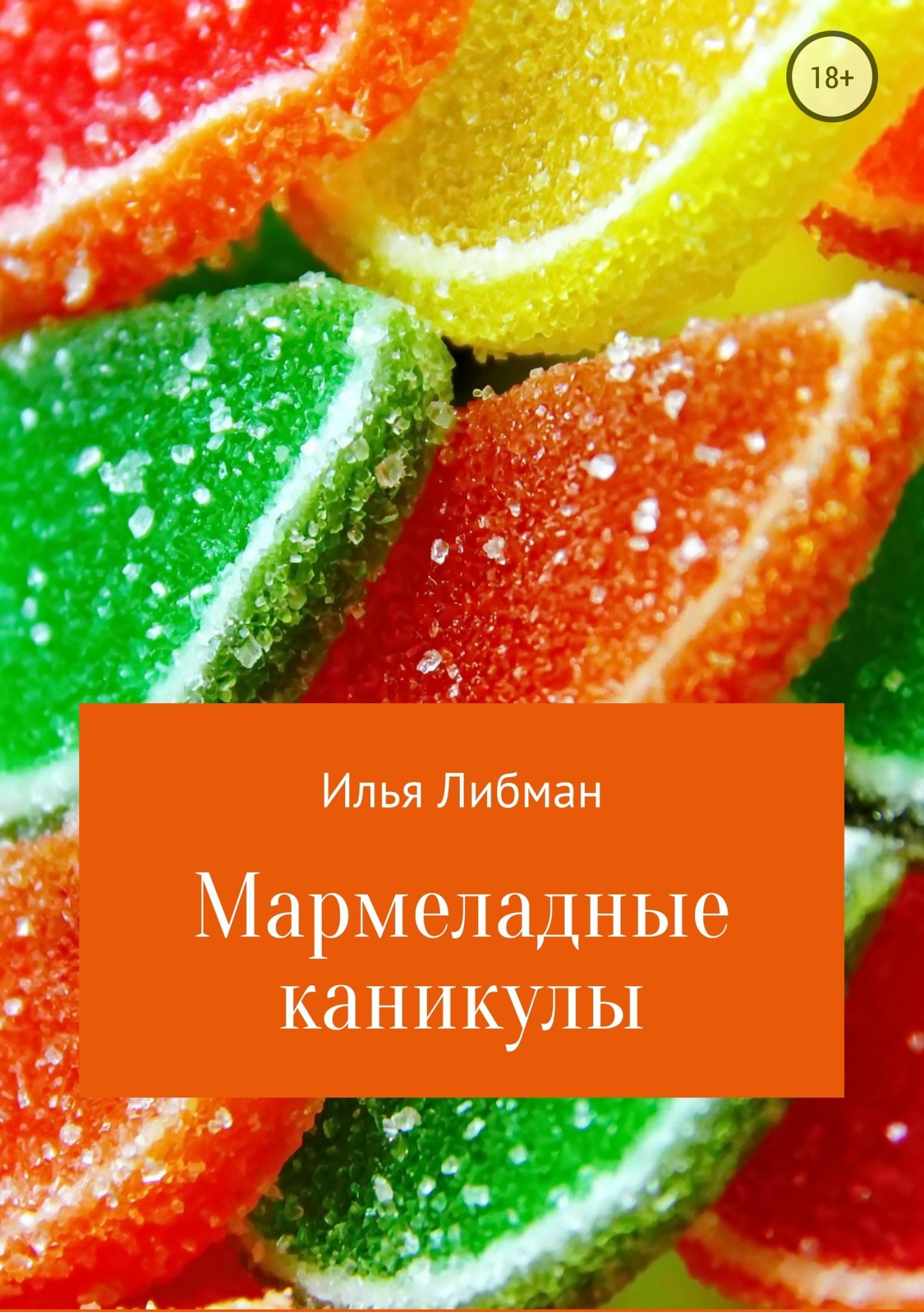 Илья Либман Мармеладные каникулы купить сумку почтальона в москве