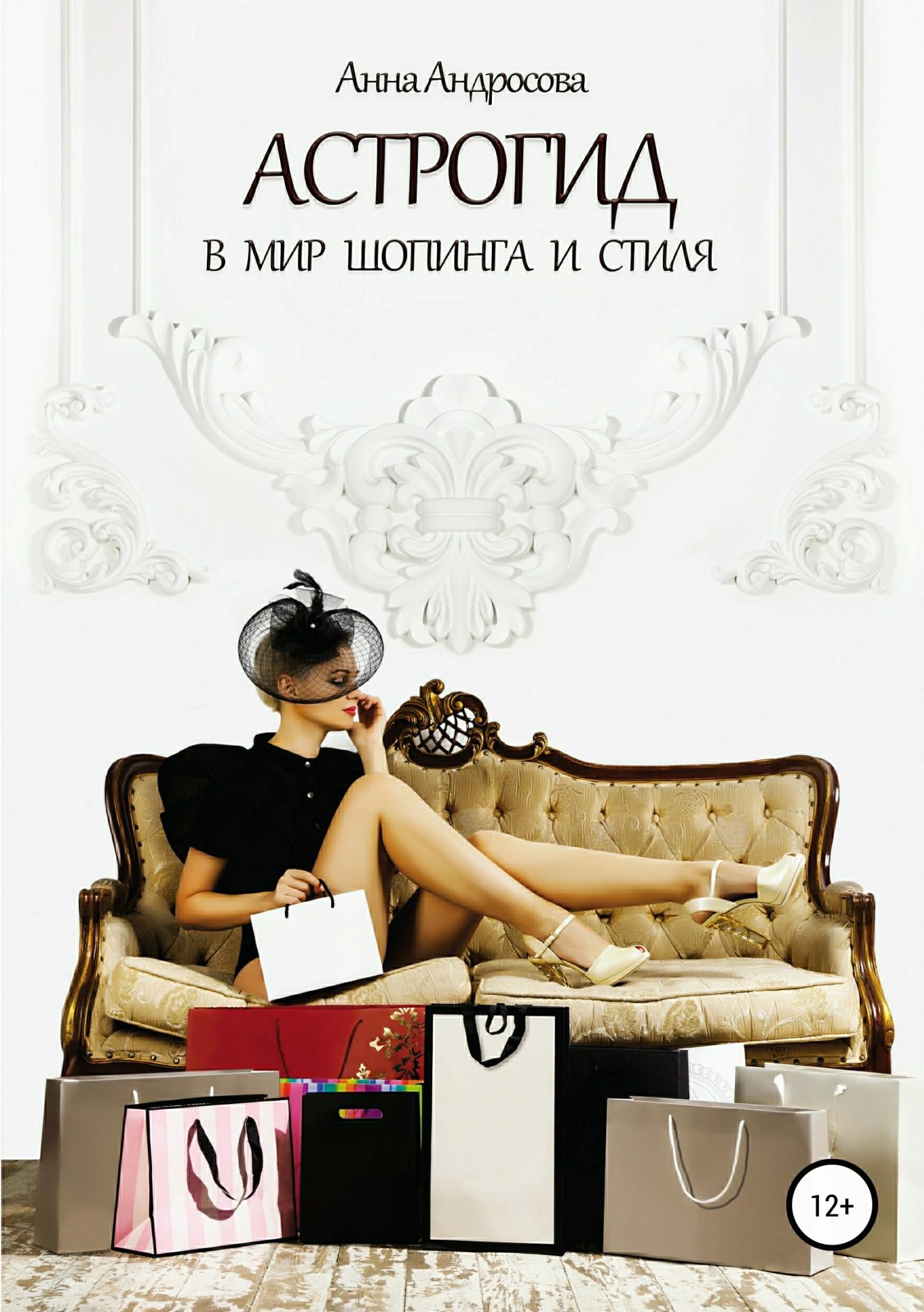 Обложка книги. Автор - Анна Андросова