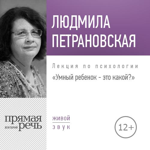 Людмила Петрановская Лекция «Умный ребенок – это какой?» цены