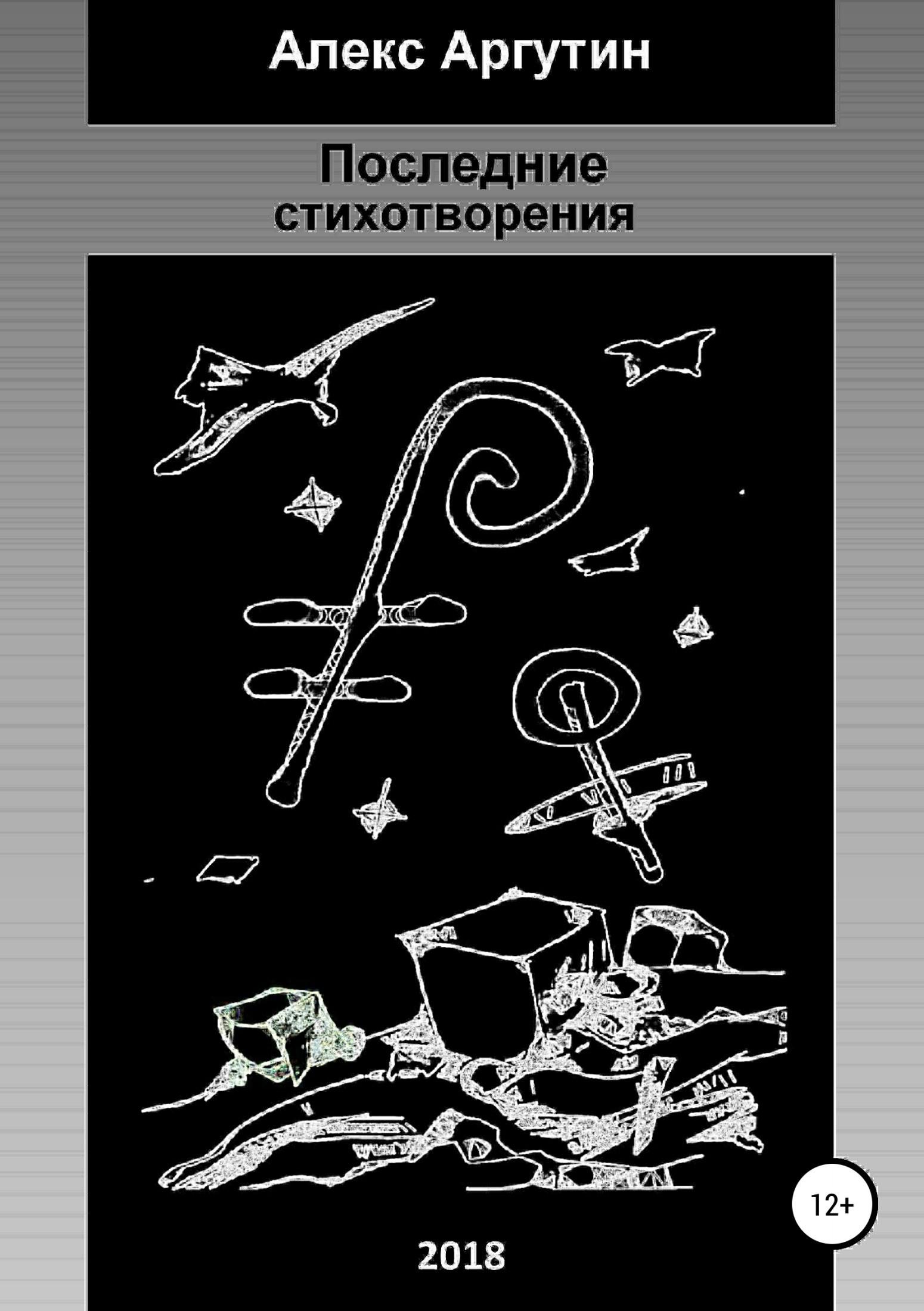 Алекс Аргутин Последние стихотворения