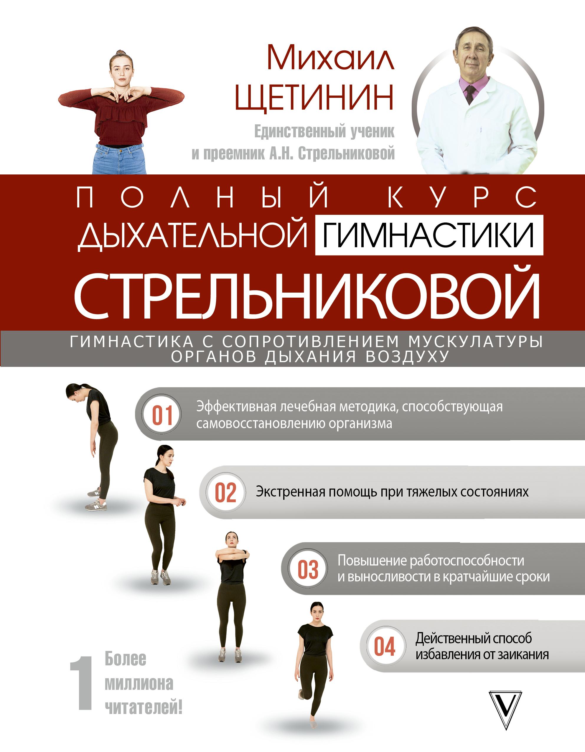 цена на Михаил Щетинин Полный курс дыхательной гимнастики Стрельниковой