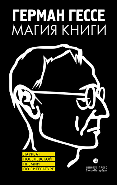Герман Гессе Магия книги. Эссе о литературе лекманов о самое главное о русской литературе xx века page 10