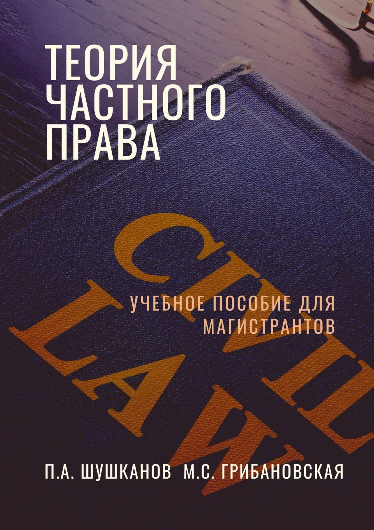 Павел Шушканов Теория частного права. Учебное пособие patriot wm 160at mma
