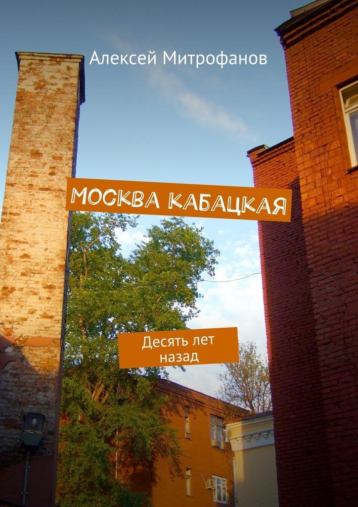 Алексей Митрофанов Москва кабацкая. Десять лет назад цены