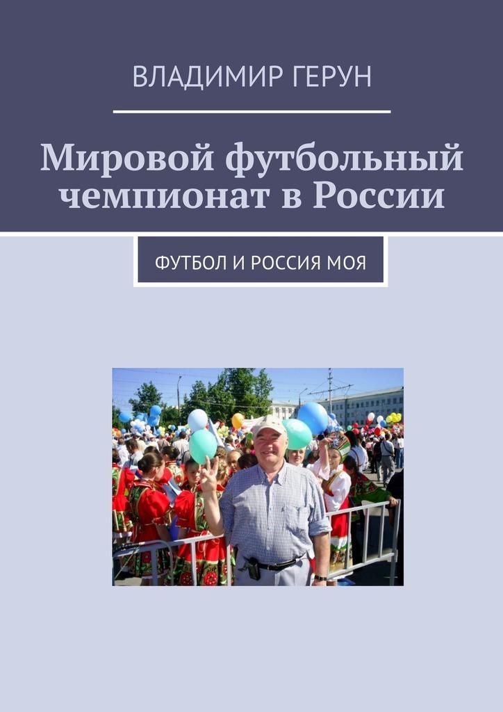 Владимир Герун Мировой футбольный чемпионат вРоссии. Футбол иРоссиямоя путешествие по йошкар оле