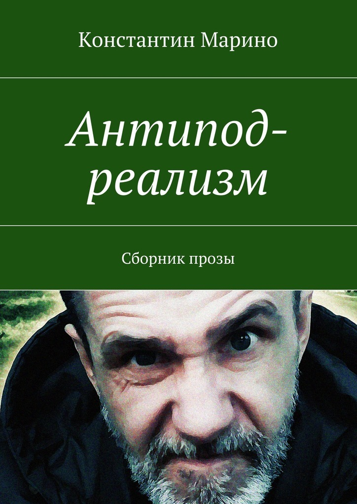 Константин Марино Антипод-реализм. Сборник прозы константин марино арришка серия пародийного фэнтези