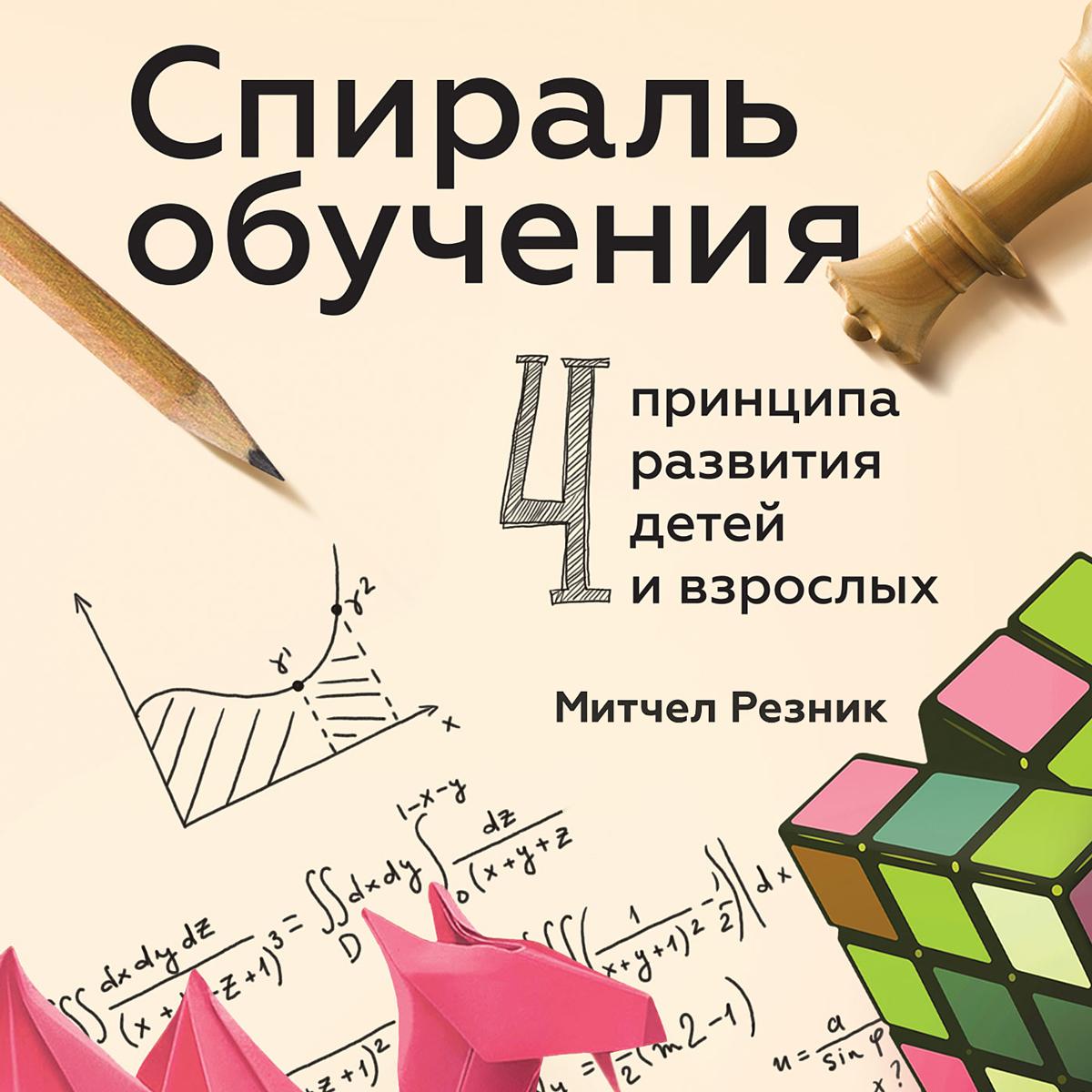 Митчел Резник Спираль обучения. 4 принципа развития детей и взрослых