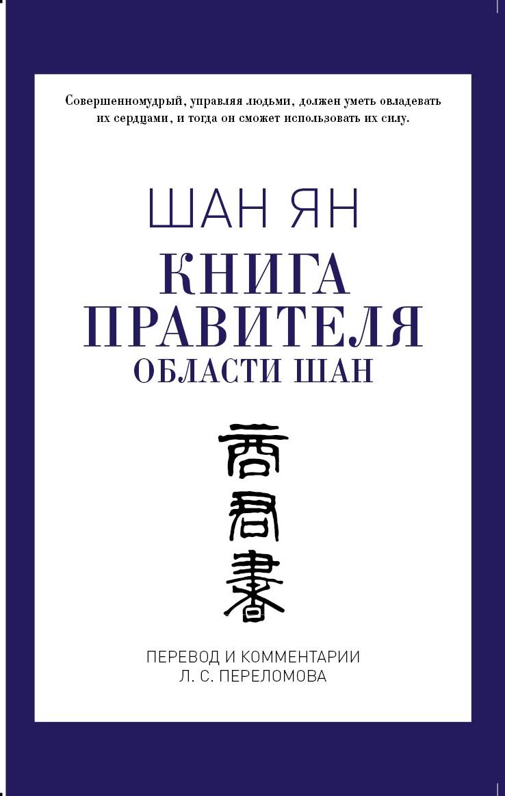 Книга правителя области Шан