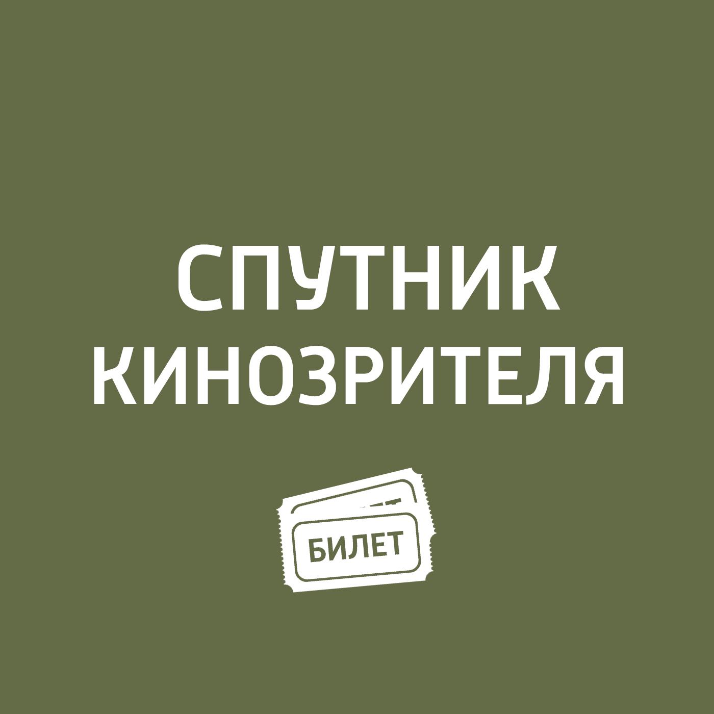 Антон Долин Сергей Фёдорович Бондарчук антон долин итоги премии оскар 2018