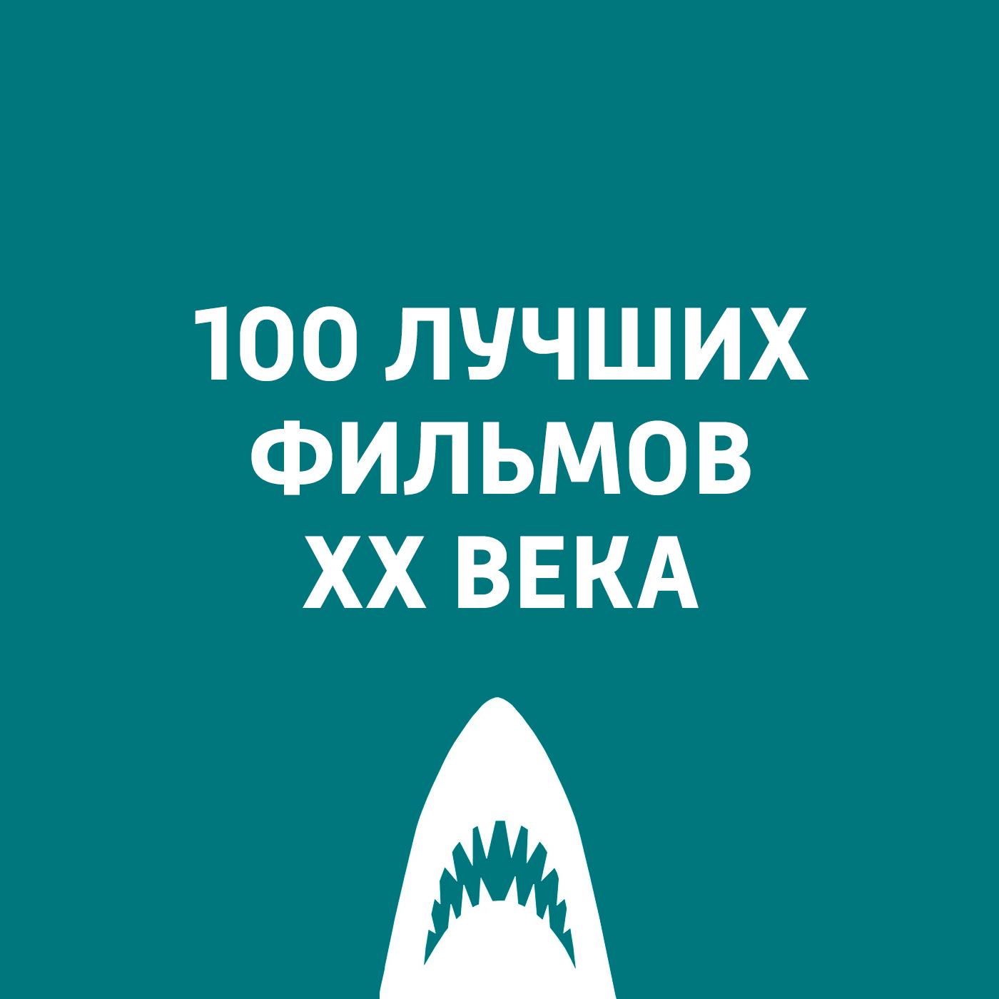 Антон Долин Груз 200
