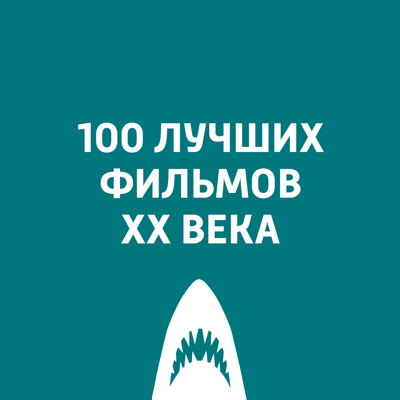 цена Антон Долин Метрополис онлайн в 2017 году