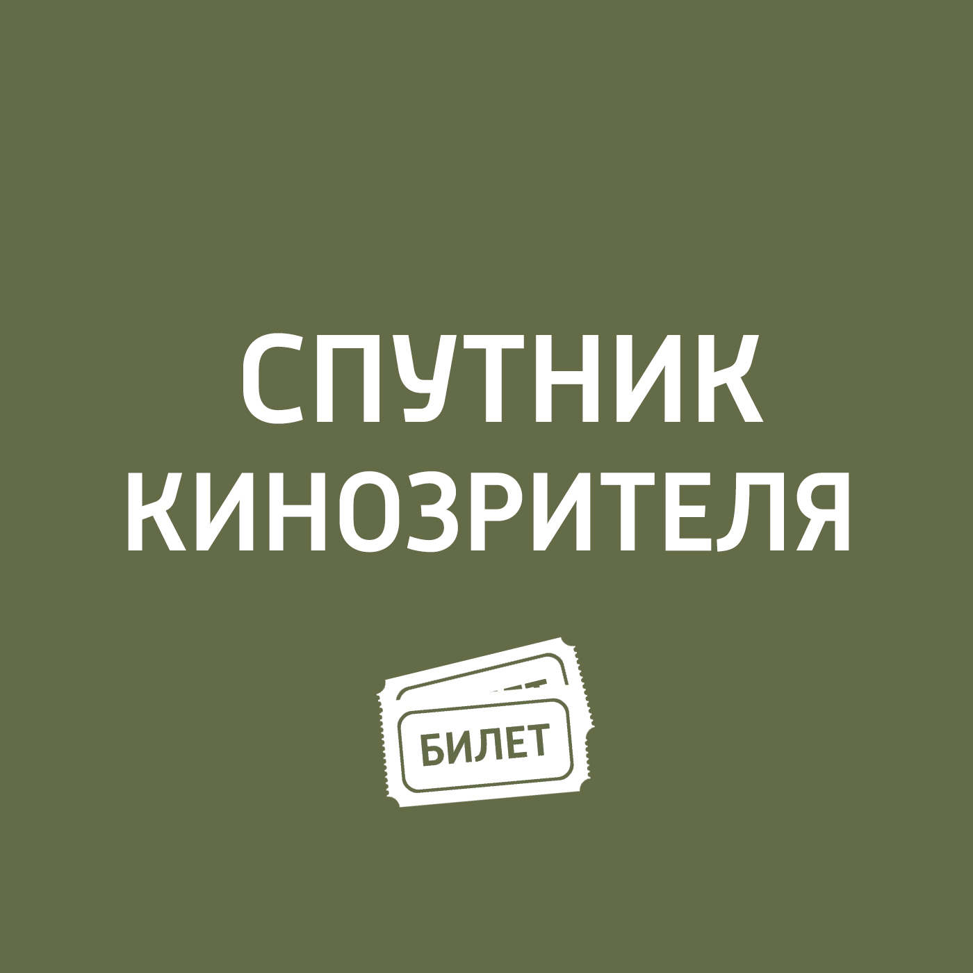 Антон Долин Номинанты Каннского кинофестиваля-2017