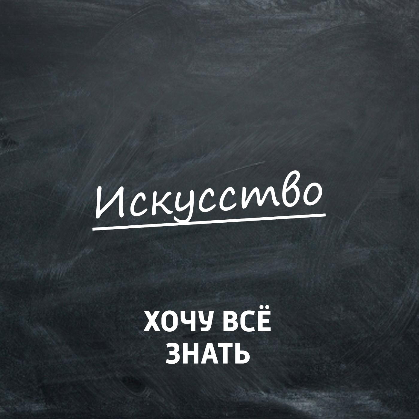 Творческий коллектив программы «Хочу всё знать» Почему это шедевр? Василий Суриков. Часть 1 творческий коллектив программы хочу всё знать почему это шедевр микеланджело буонарроти