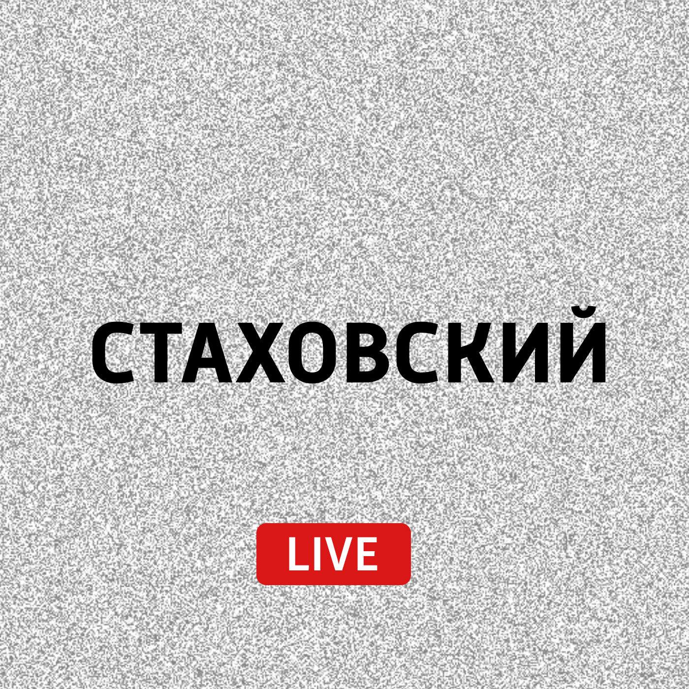 Евгений Стаховский У вас новое сообщение евгений стаховский евгений стаховский отвечает на комметарии