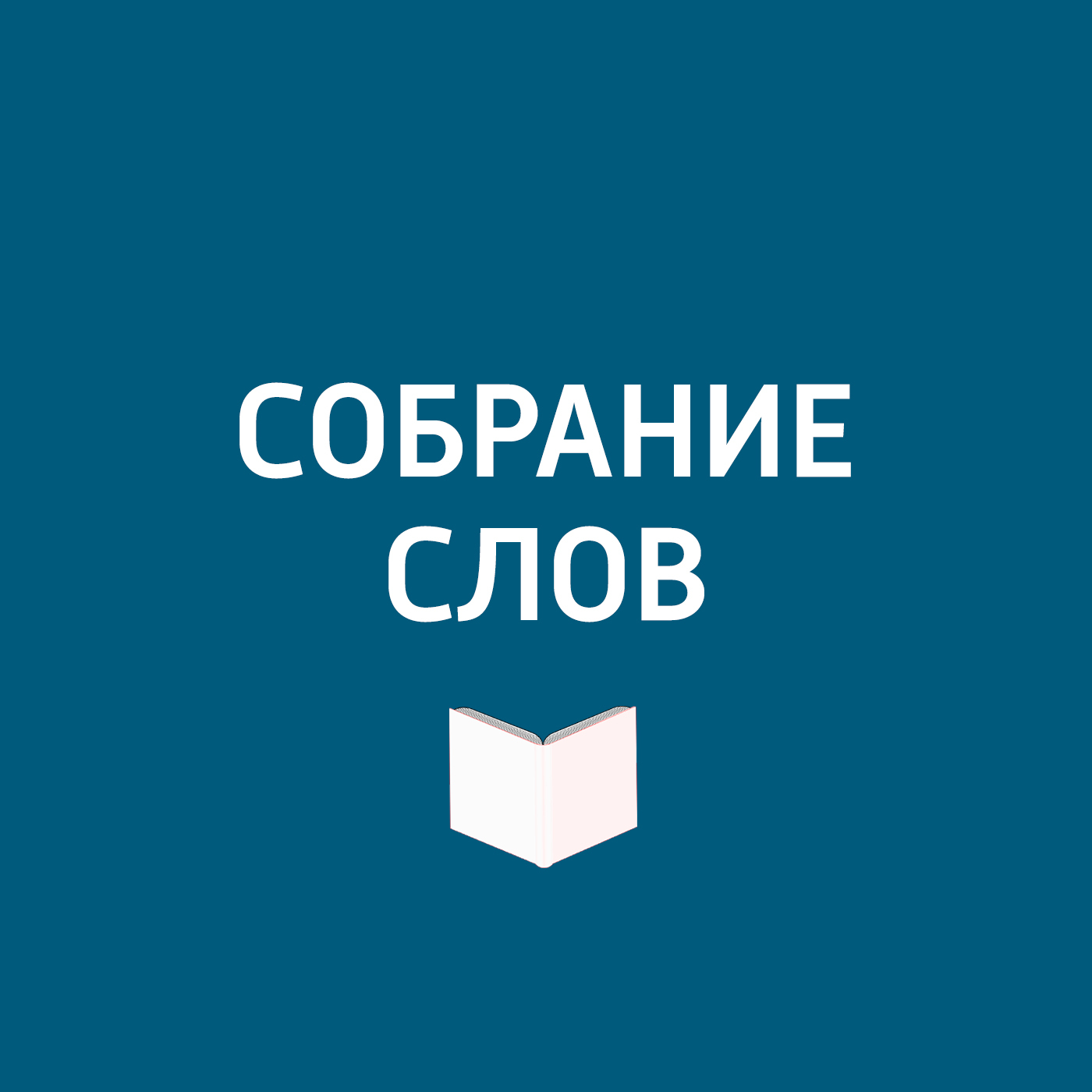 Творческий коллектив программы «Собрание слов» Большое интервью Вероники Долиной