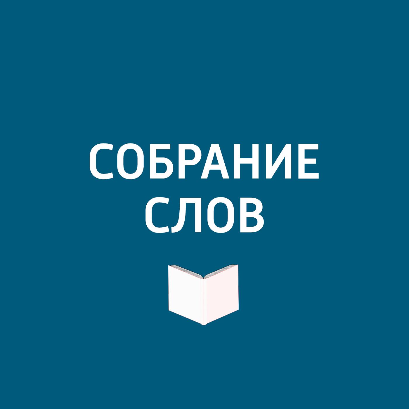 Творческий коллектив программы «Собрание слов» Большое интервью Игоря Григорьева