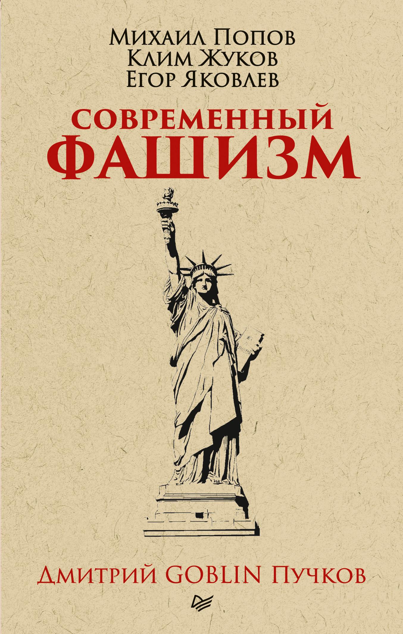 Дмитрий Goblin Пучков Современный фашизм макаревич а то что я люблю