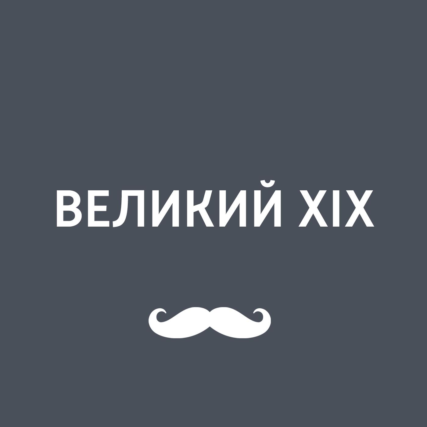 Игорь Ружейников Великий XIX. Василий Верещагин - художник, писавший войну недорого