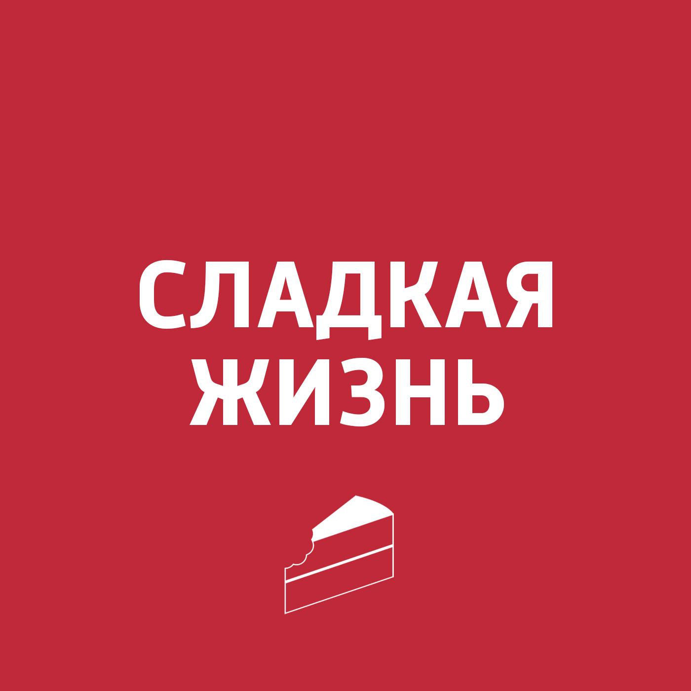 Картаев Павел Истории попкорна. Часть 2 картаев павел истории попкорна часть 2