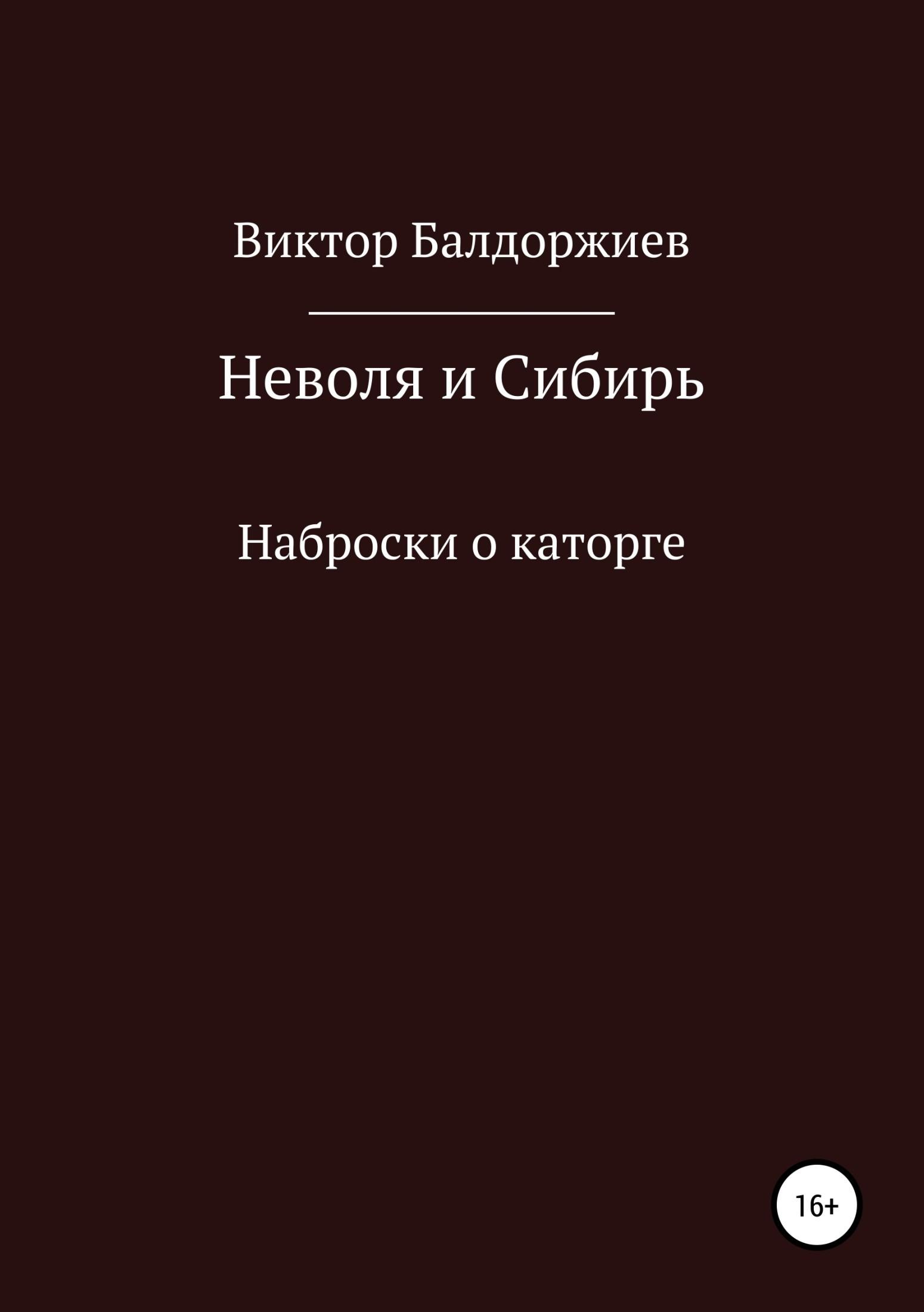 Виктор Балдоржиев Неволя и Сибирь виктор балдоржиев земля взаймы