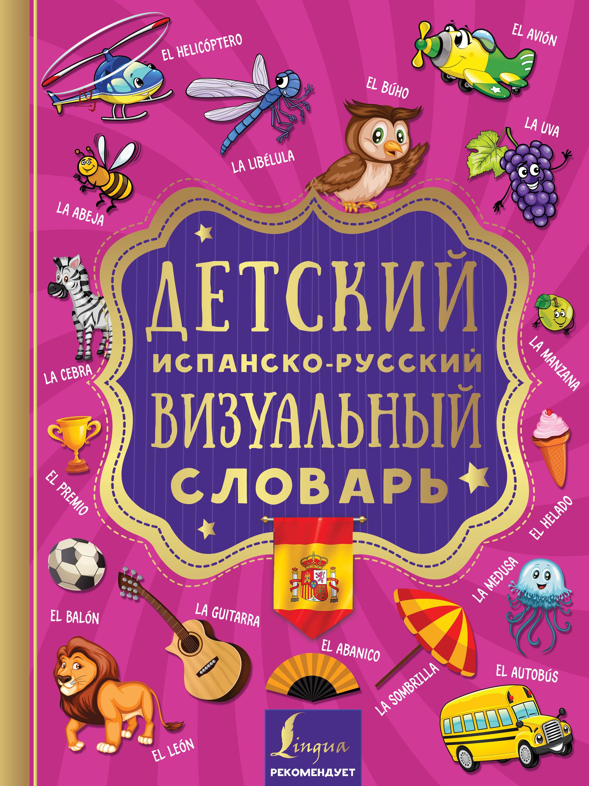 Отсутствует Детский испанско-русский визуальный словарь
