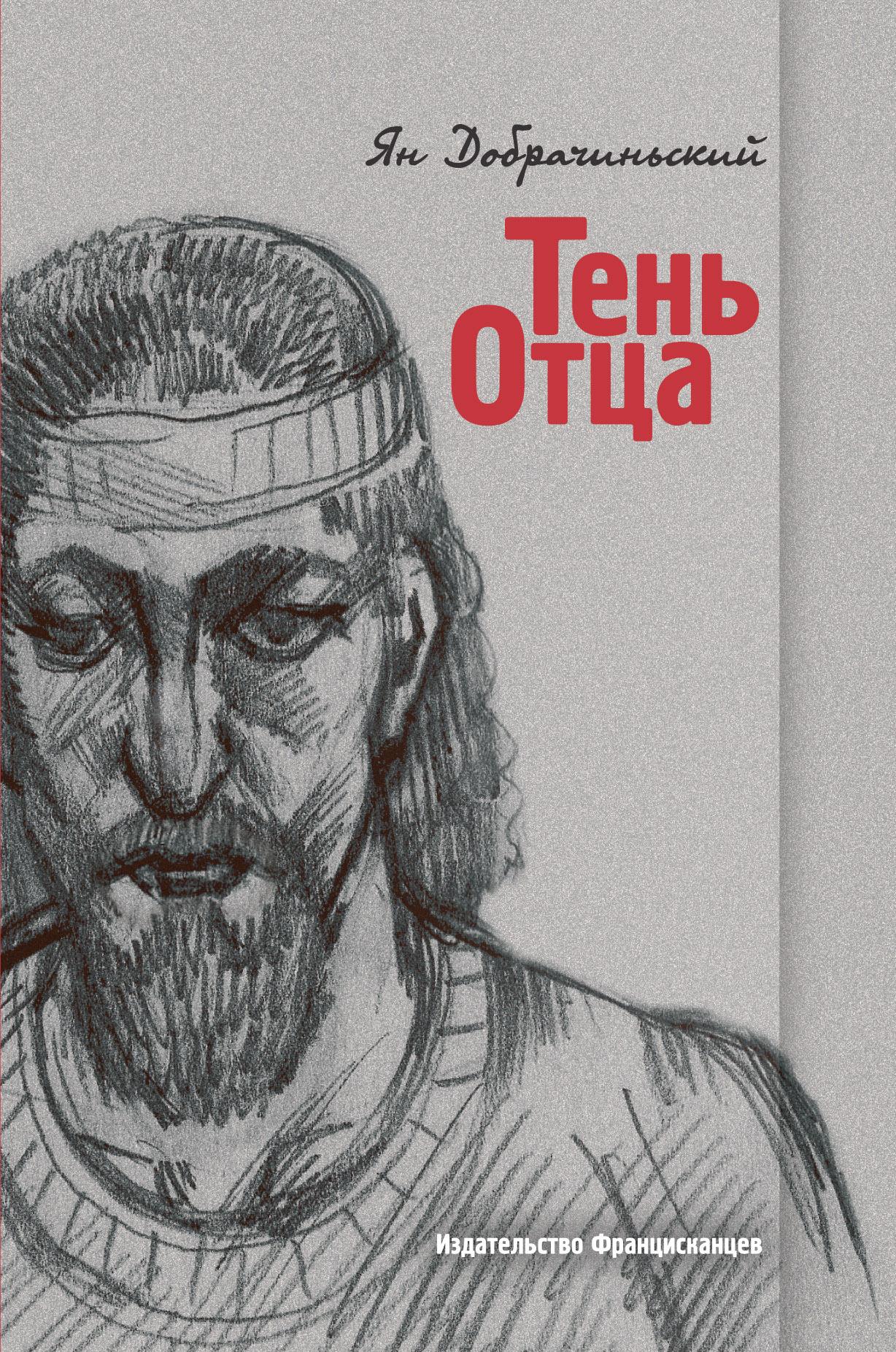 Ян Добрачиньский Тень отца