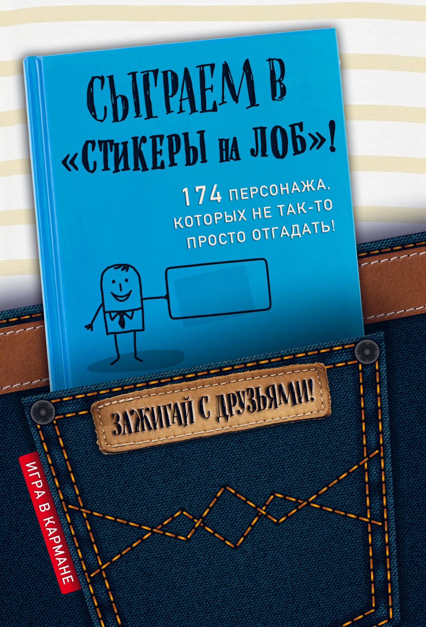 Ирина Парфенова Сыграем в «Стикеры на лоб»! цена и фото