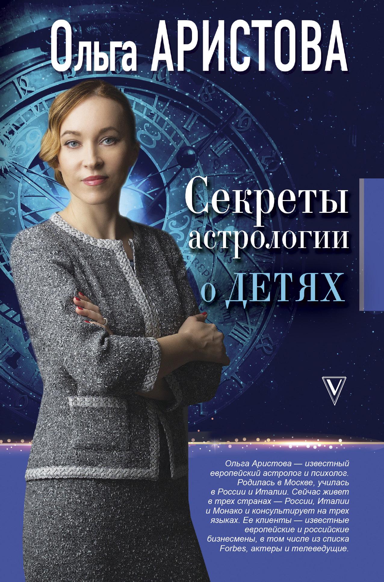 цена на Ольга Аристова Секреты астрологии о детях