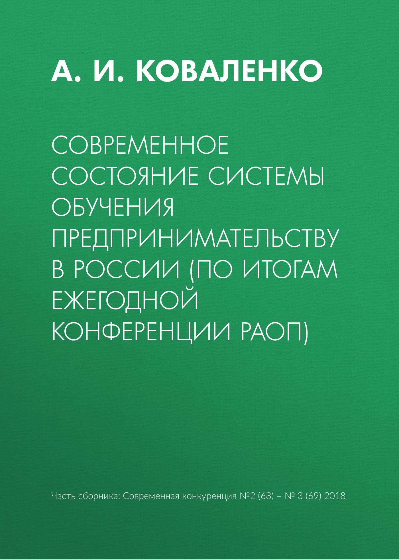 А. И. Коваленко Современное состояние системы обучения предпринимательству в России (по итогам ежегодной конференции РАОП) а и коваленко дискуссия о профессионально ориентированном подходе к предпринимательству