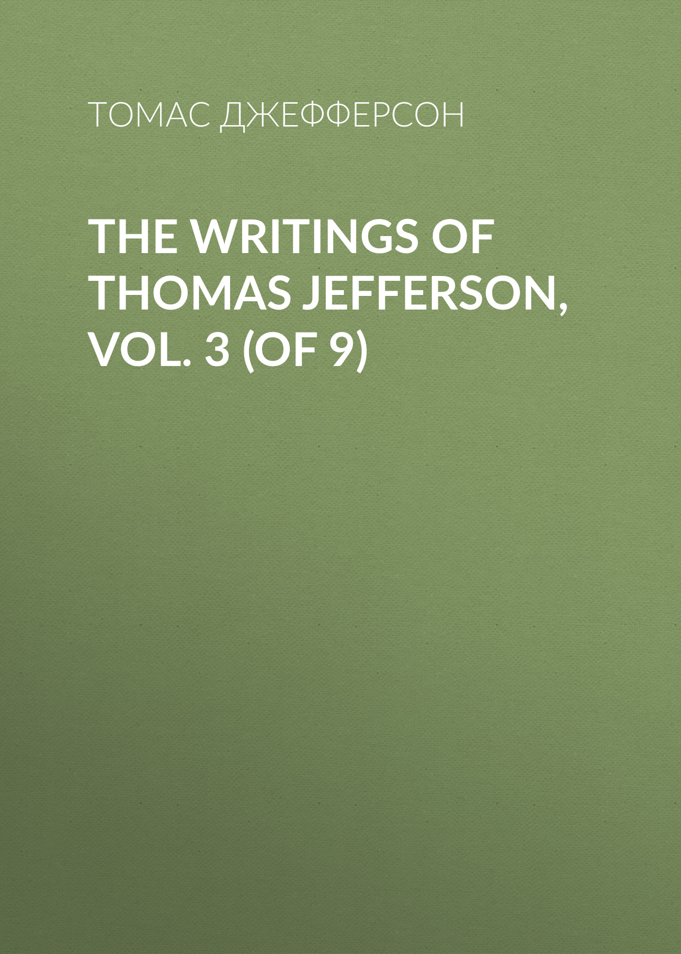 Томас Джефферсон The Writings of Thomas Jefferson, Vol. 3 (of 9) jack of fables vol 9 the end