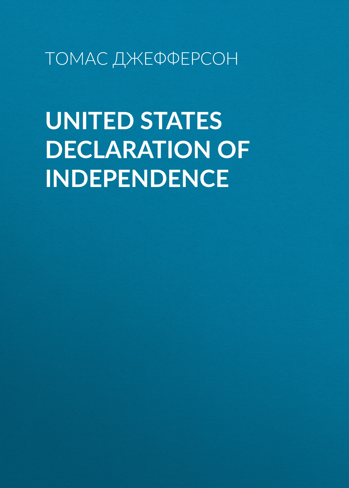 Томас Джефферсон United States Declaration of Independence independence day equador gifts