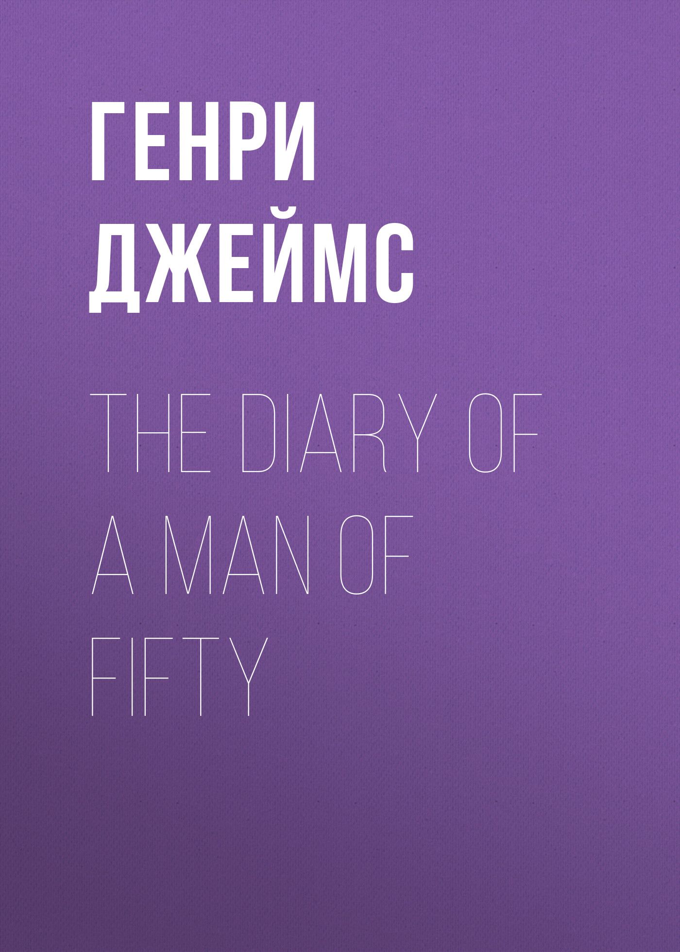 Генри Джеймс The Diary of a Man of Fifty генри джеймс the spoils of poynton