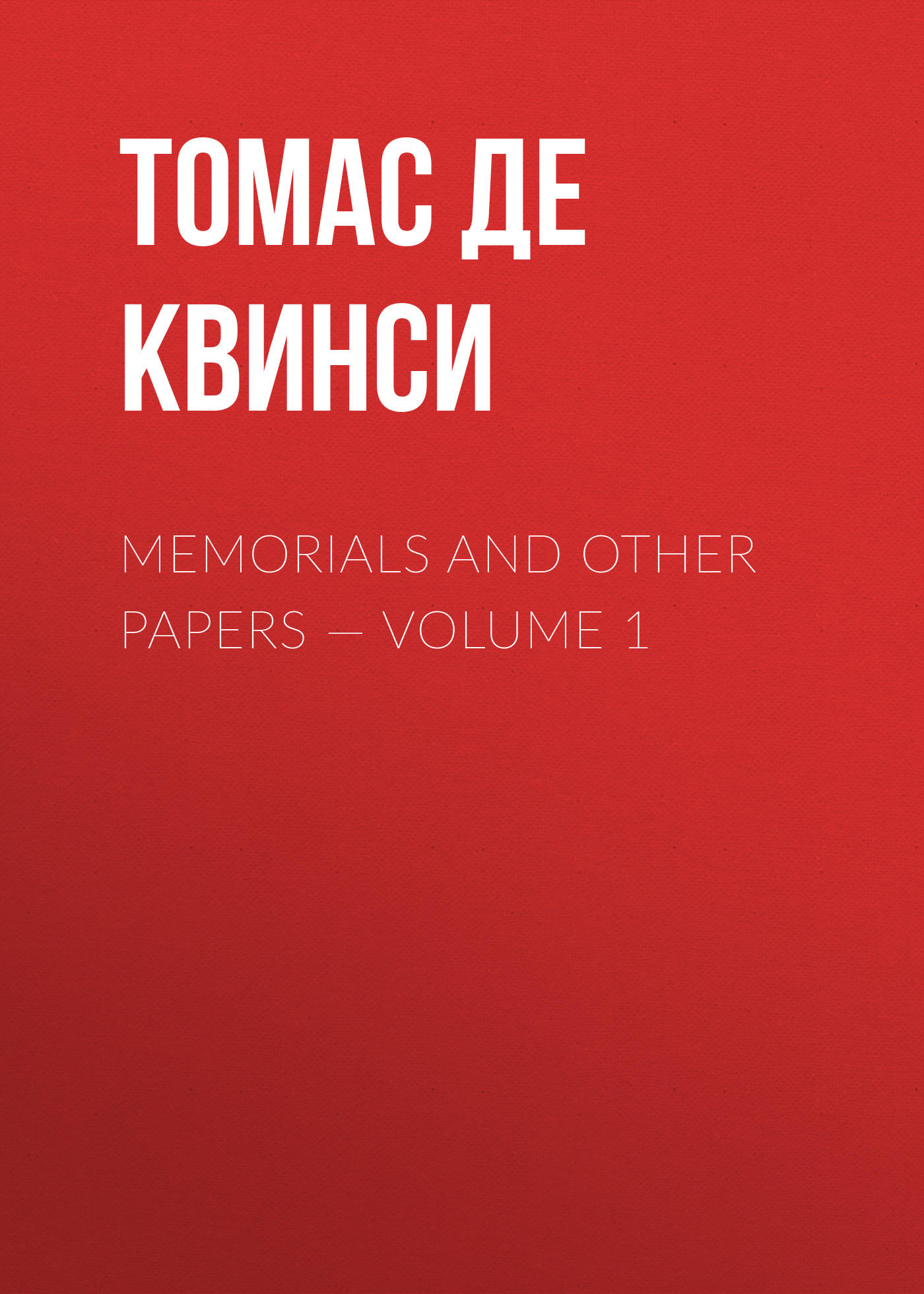 Томас де Квинси Memorials and Other Papers — Volume 1 unbranded 1 other