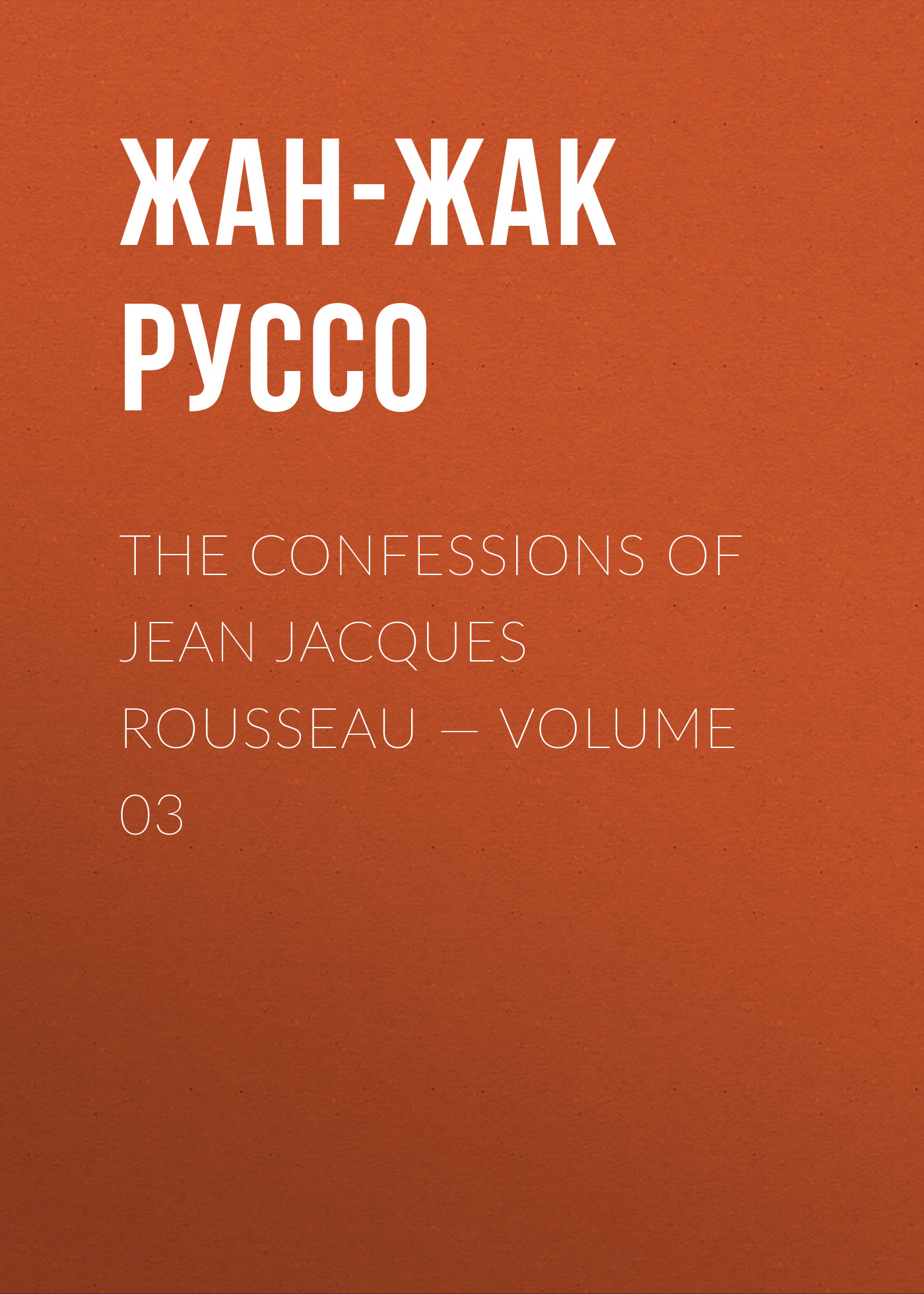 Жан-Жак Руссо The Confessions of Jean Jacques Rousseau — Volume 03