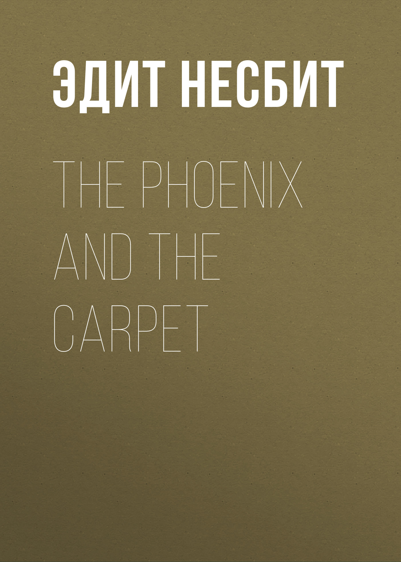 Эдит Несбит The Phoenix and the Carpet эдит несбит harding s luck