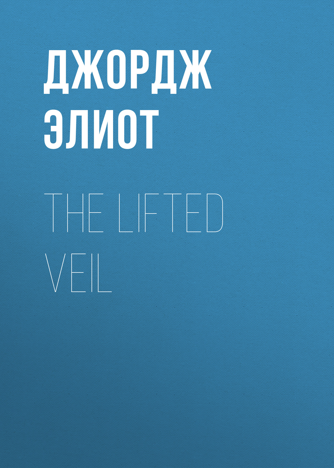 Джордж Элиот The Lifted Veil джордж элиот brother jacob