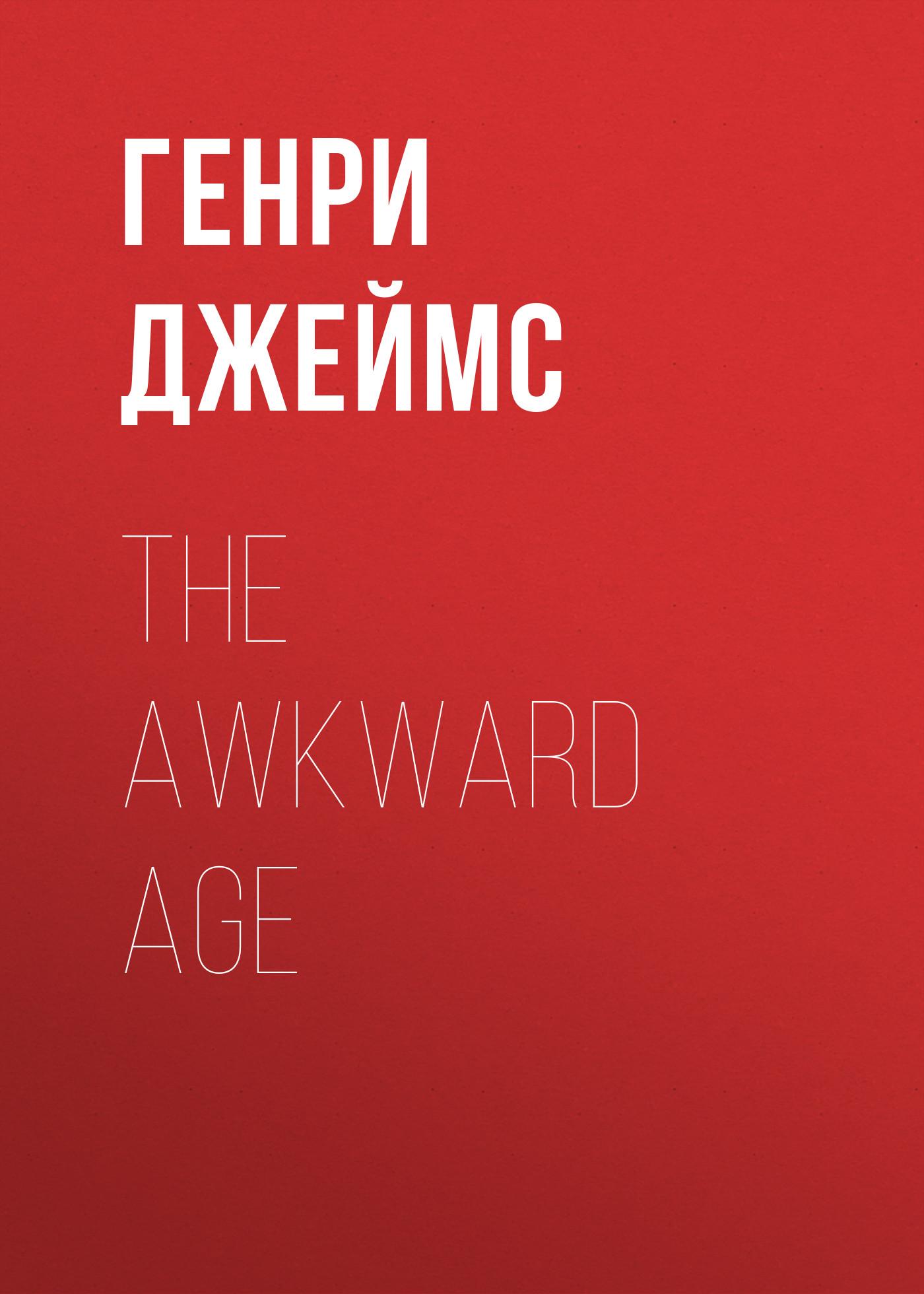 Генри Джеймс The Awkward Age генри джеймс the awkward age