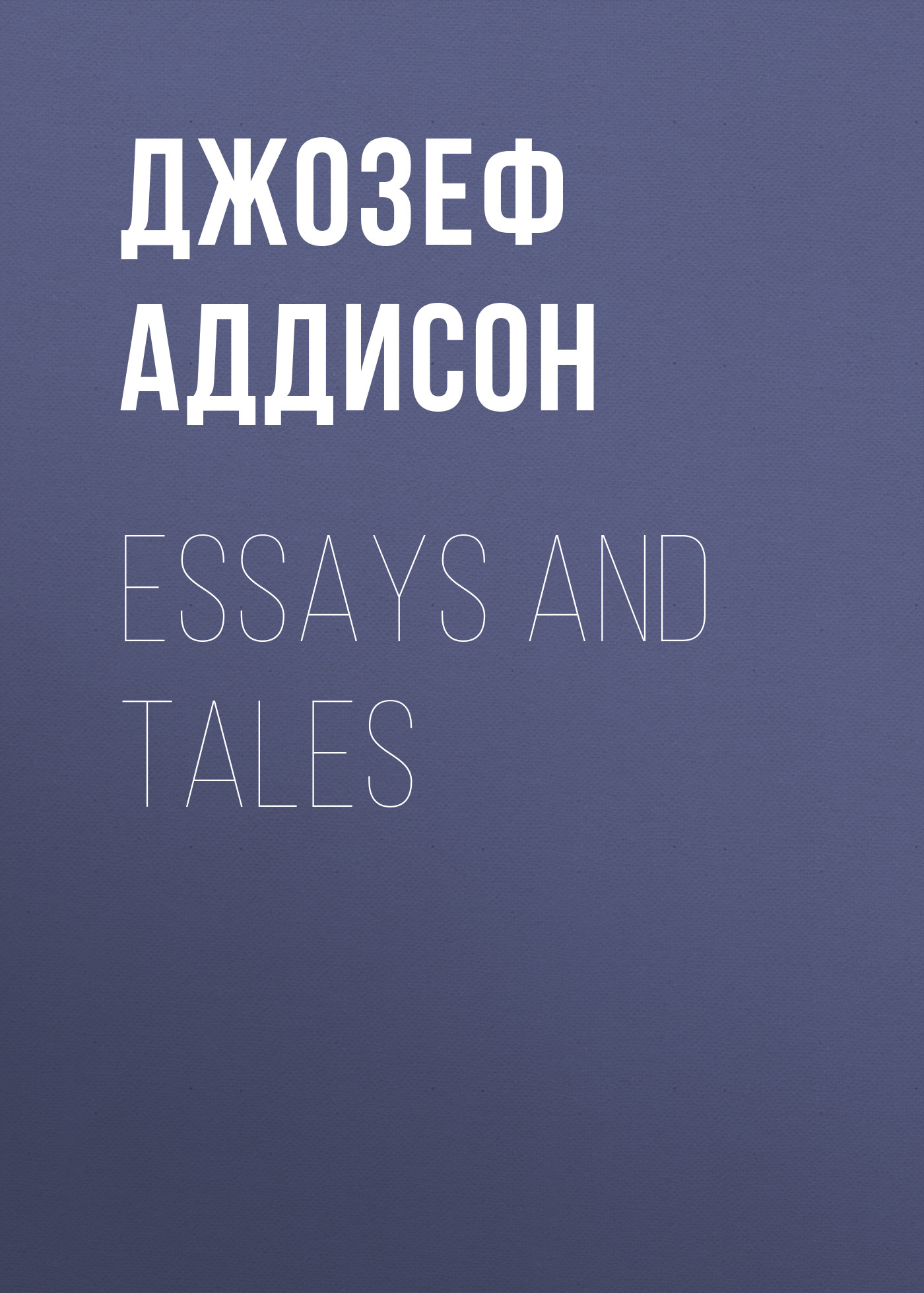 Джозеф Аддисон Essays and Tales tales speeches essays and sketches