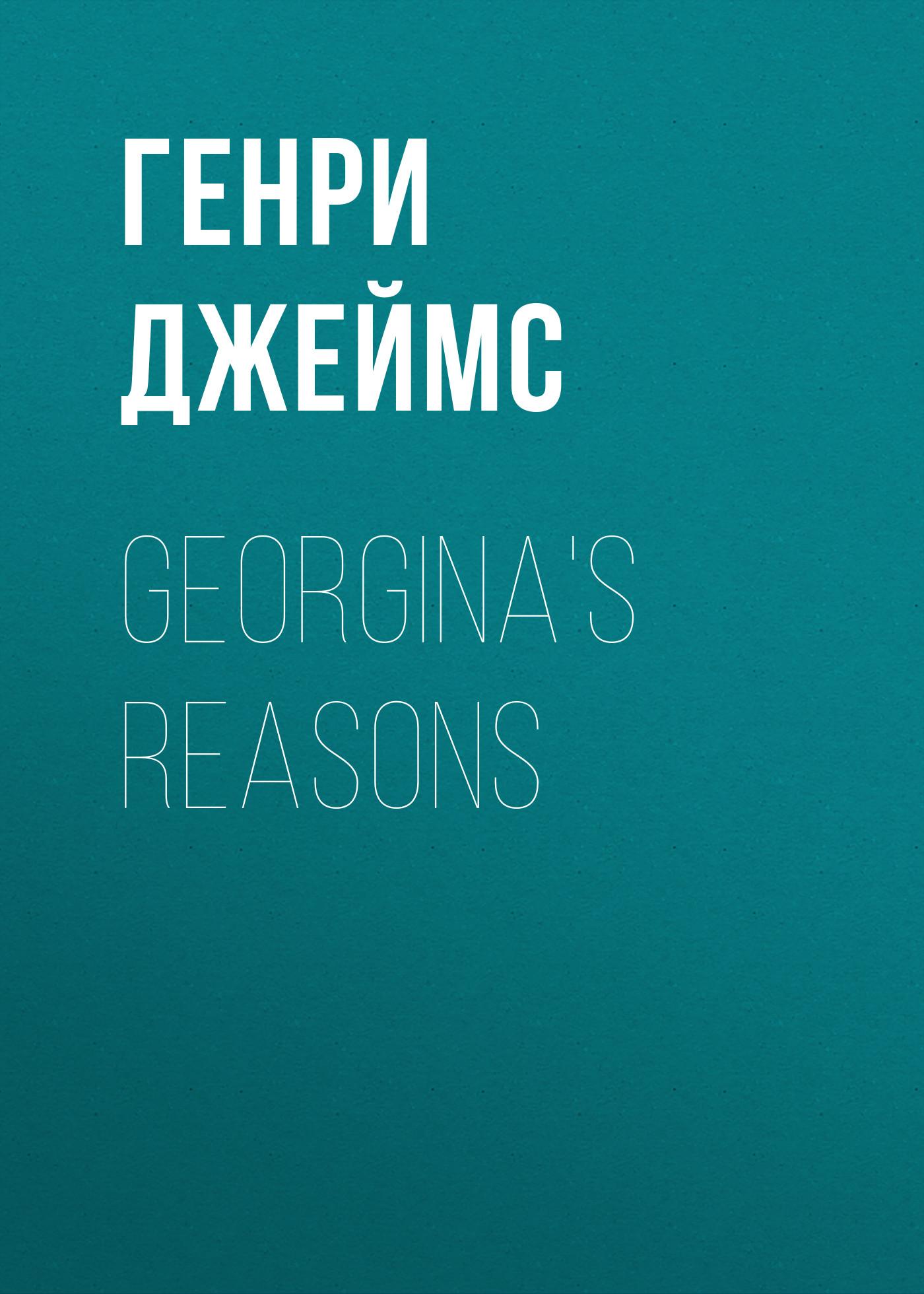 Генри Джеймс Georgina's Reasons генри джеймс louisa pallant