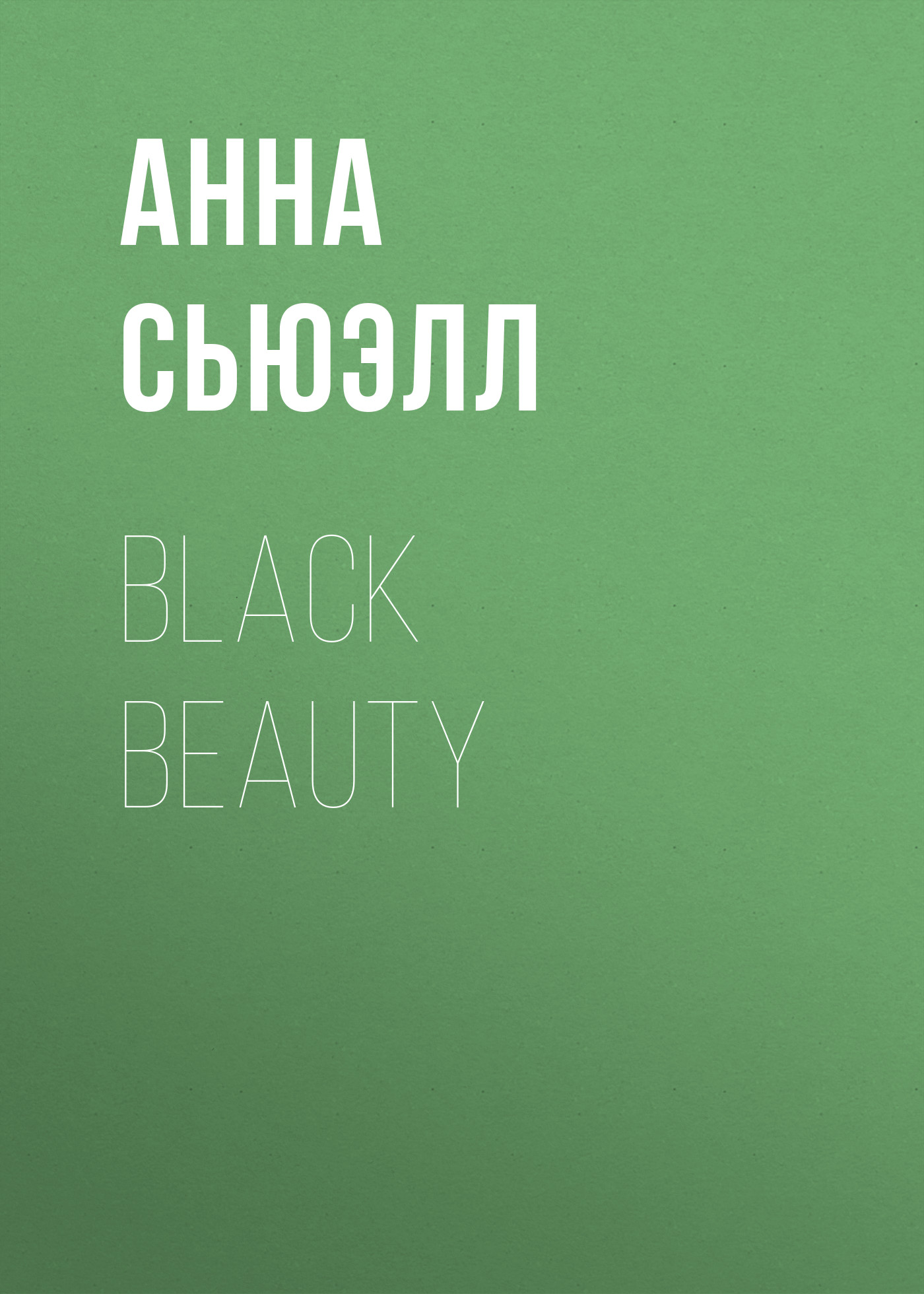 Анна Сьюэлл Black Beauty
