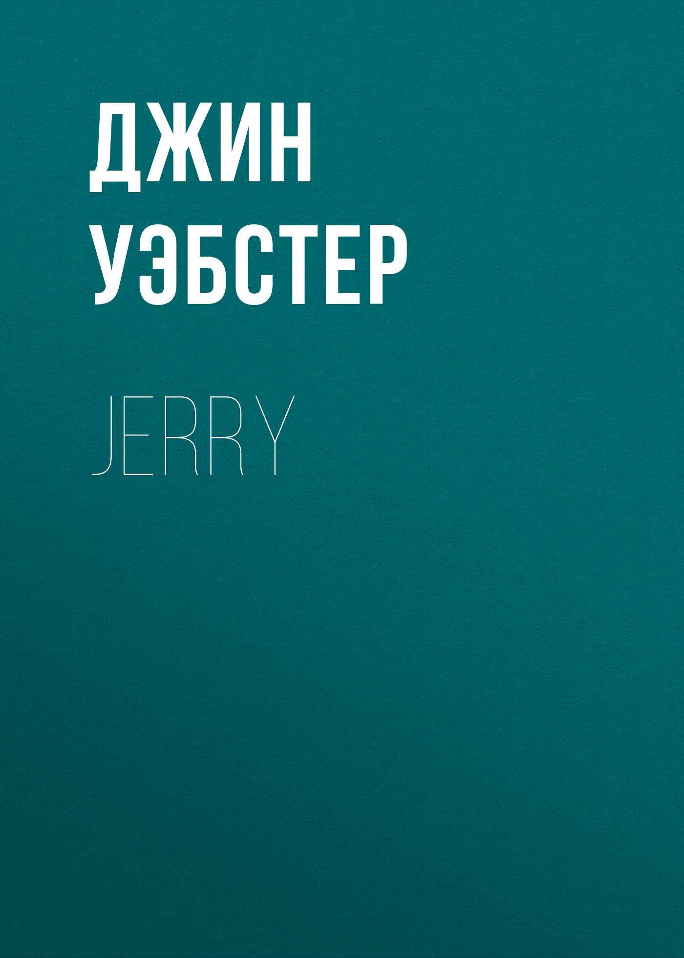 Джин Уэбстер Jerry