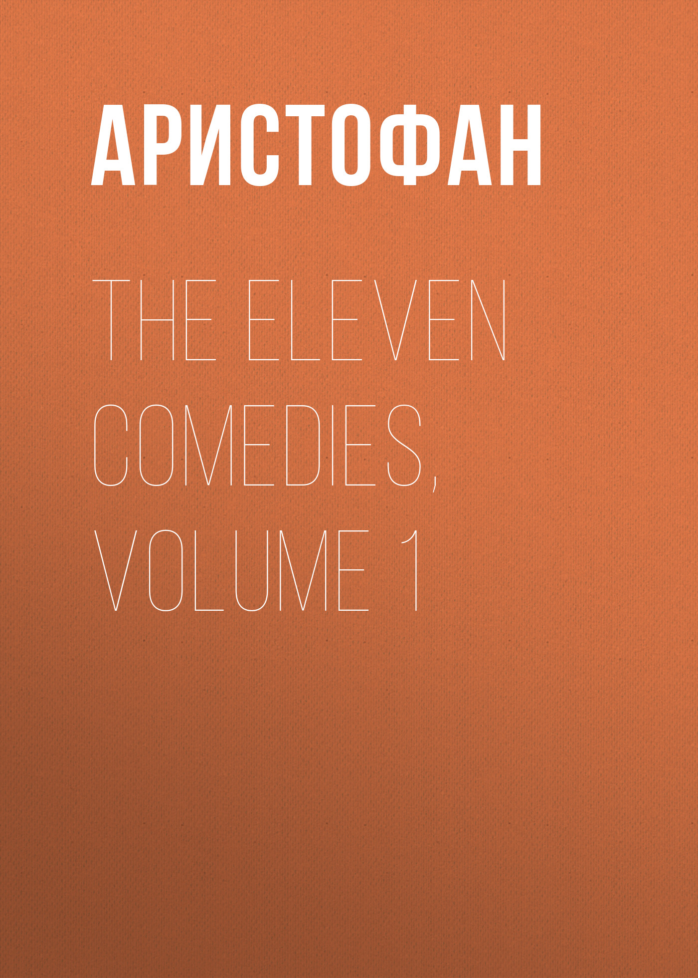 Аристофан The Eleven Comedies, Volume 1 аристофан аристофан комедии в двух томах том 1
