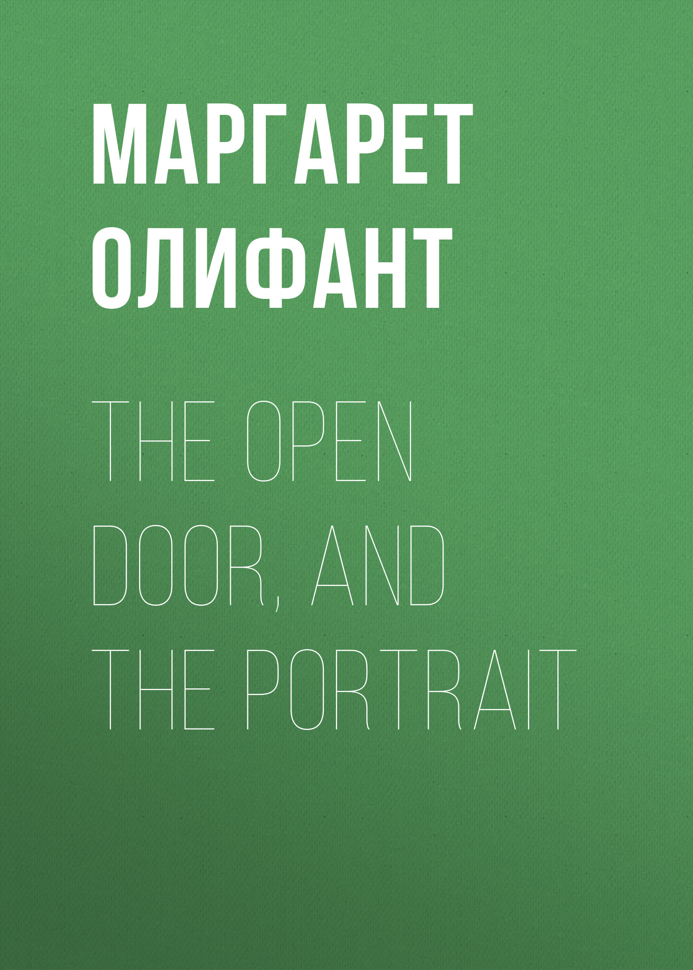 Маргарет Олифант The Open Door, and the Portrait rabbit at rest